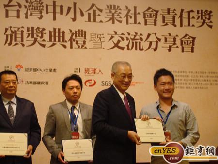 2013中小企業社會責任頒獎典禮由副總統吳敦義(右2)頒獎。(鉅亨網記者黃佩珊攝)