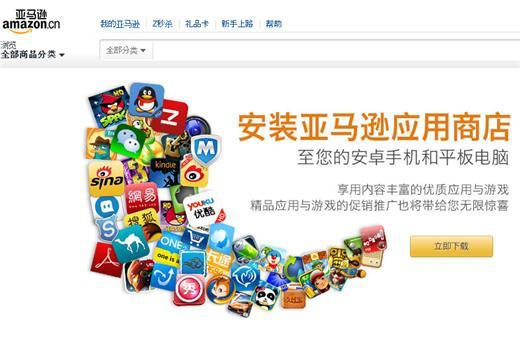 亞馬遜中文行動app商店