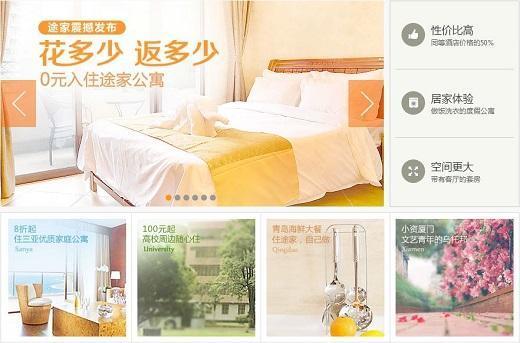 物業代管短租 市場潛力驚人 中國Airbnb途家網 正高速起飛 | 鉅亨網 - A股