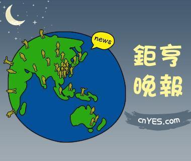 鉅亨晚報 2014年4月18日 | 鉅亨網 - 台灣政經