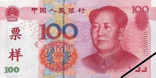 人民幣走貶 自1月以來已下跌3% 中國信貸泡沫仍是隱憂 | 鉅亨網 - 時事