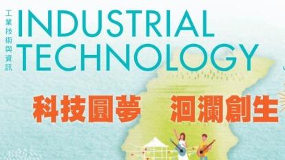 《工業技術與資訊》月刊 | 《工業技術與資訊》月刊