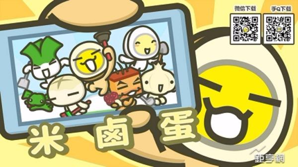 真好玩宣布旗下知名插畫「米滷蛋」手遊正式進軍中國。(鉅亨網記者張旭宏攝)