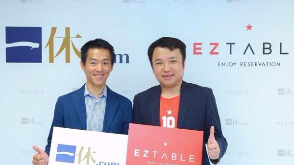 EZTABLE獲日一休 880萬美元銀彈 Q4台日餐廳可互訂