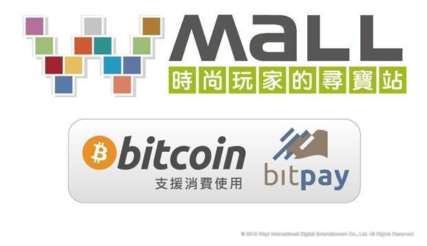 華義今天宣布Wmall購物商城元旦起接受<a href=