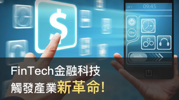 〈專題〉Fintech金融科技 觸發產業革命
