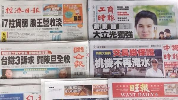 台灣主要報紙頭條要聞 2016年7月6日