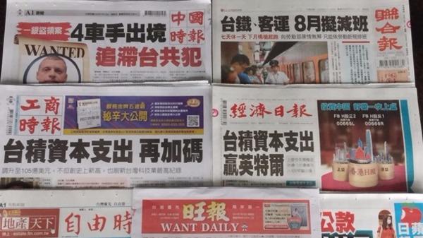 台灣主要報紙頭條要聞 2016年7月15日