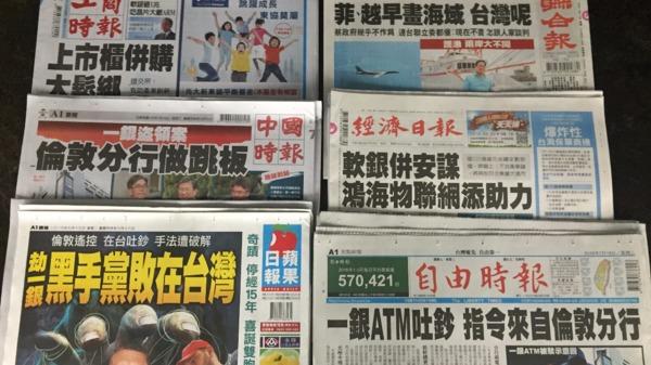台灣主要報紙頭條要聞 2016年7月19日