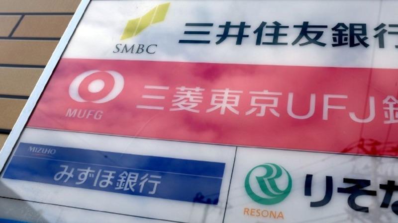 負利率導致日本銀行業獲利堪憂