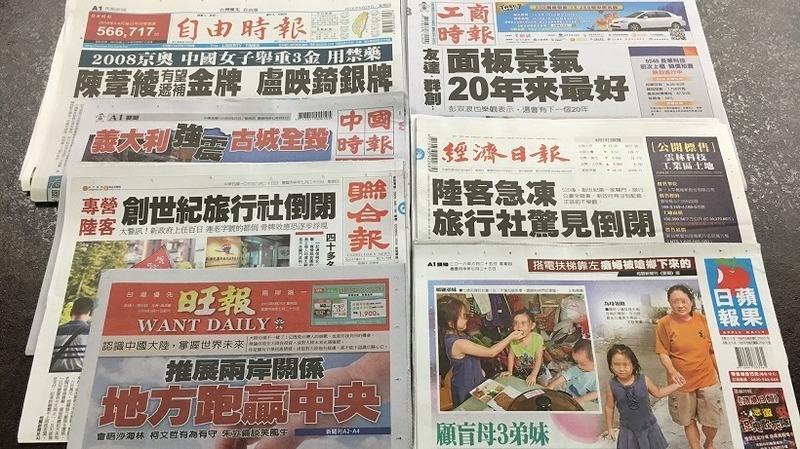 台灣主要報紙頭條要聞 2016年8月25日