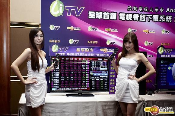 鉅亨股市》是由鉅亨網、LiTV與聲達資訊共同開發