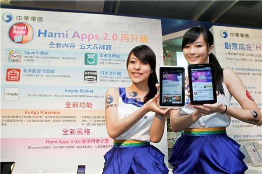 Hami Apps 2.0多終端使用,擴大支持智慧型手機、平板電腦與小筆電!    (圖:中華電信提供)