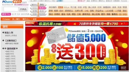 PChome購物今起推儲值服務,800萬名消費者搶先用。(圖:網路家庭提供)