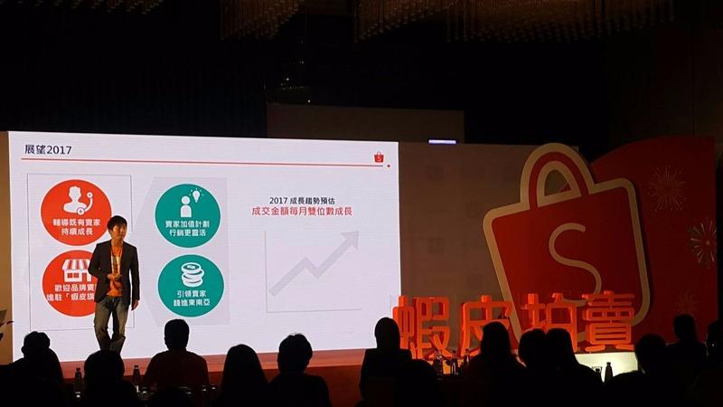 蝦皮拍賣首席營運長馮時欽說明2017年規劃。(鉅亨網記者宋宜芳攝)