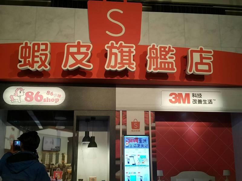台灣蝦皮拍賣一歲了,設立蝦皮旗艦店,邀集86小舖、3M等業者進駐。(鉅亨網記者宋宜芳攝)