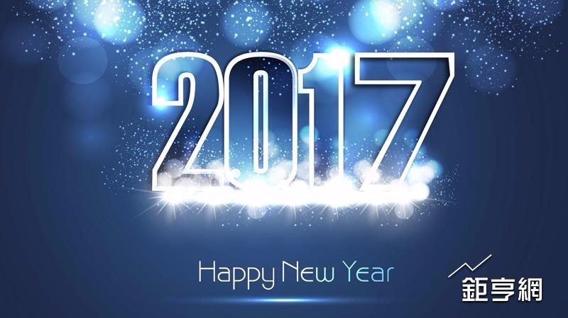 2017年新年快樂!(圖/鉅亨網)