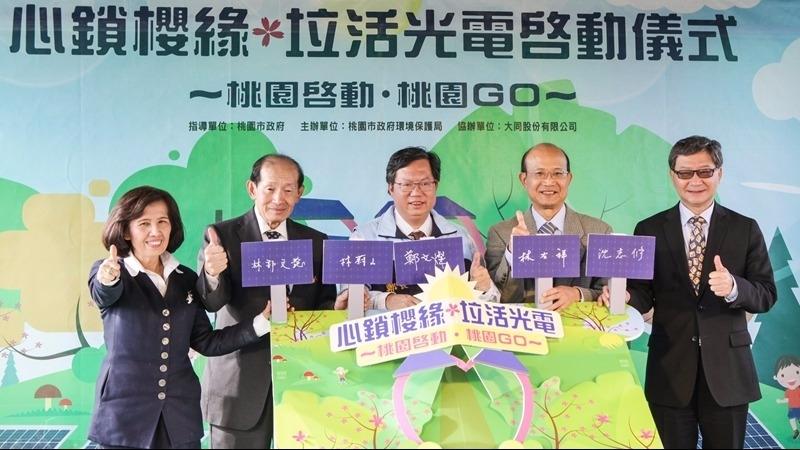 大同董事長林蔚山(左二)總經理林郭文艷(左)出席太陽能光電系統案啟動典禮。(圖:大同提供)