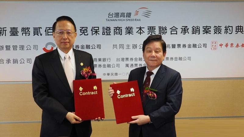 高鐵董事長江耀宗(左)與國票金董事長魏啟林(右)。(圖:高鐵提供)