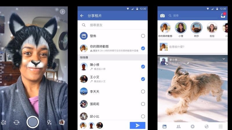 臉書觀察,分享更視覺化,更隱私化。(圖:臉書提供)