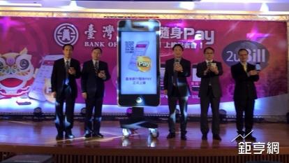 臺灣銀行隨身Pay上線記者會。(鉅亨網記者陳慧菱攝)