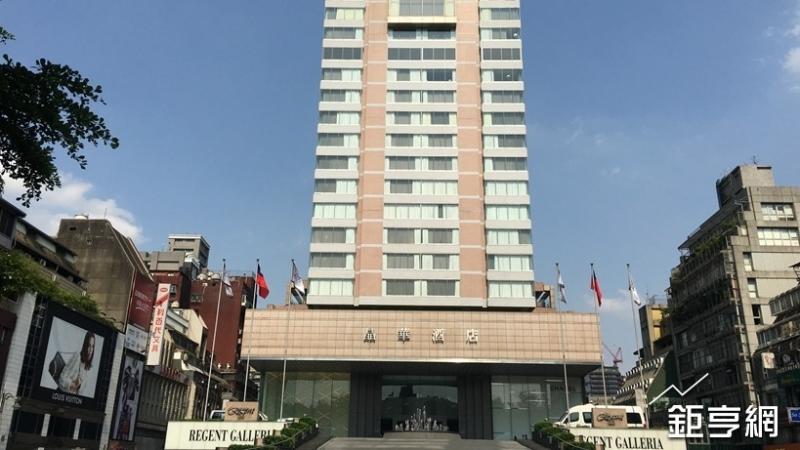 台北晶華酒店。(鉅亨網資料照)