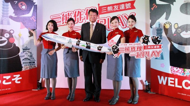 華航推「三熊友達號彩繪機」,圖中為華航董事長何煖軒。(圖:華航提供)