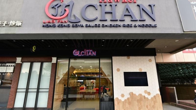 全球第一家獲米其林一星加持的小販「了凡香港油雞飯麵」台北首店。(圖:和億生活集團提供)