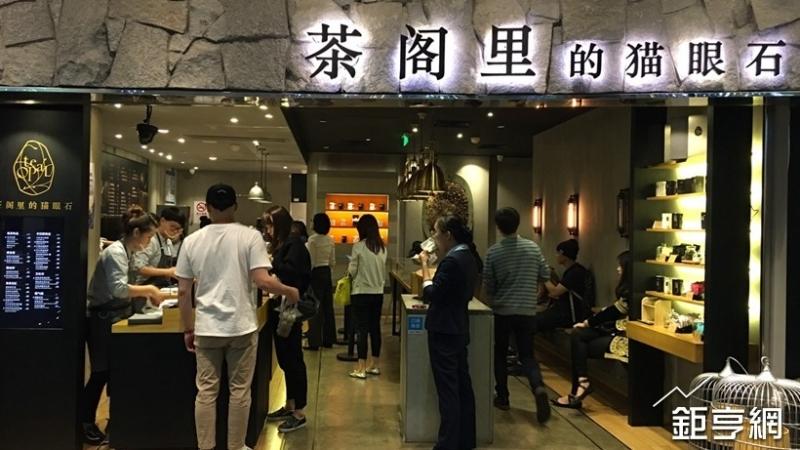 雅茗-KY旗下「茶閣里的貓眼石Teaopal」。(鉅亨網記者王莞甯攝)