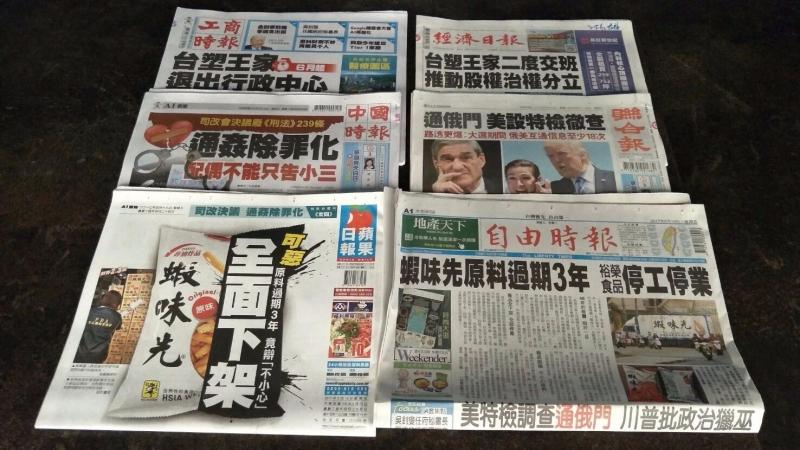 台灣主要報紙頭條要聞。