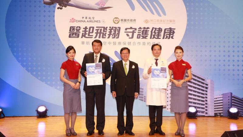 華航與林口長庚醫院簽署空中醫療合作備忘錄。(圖:華航提供)