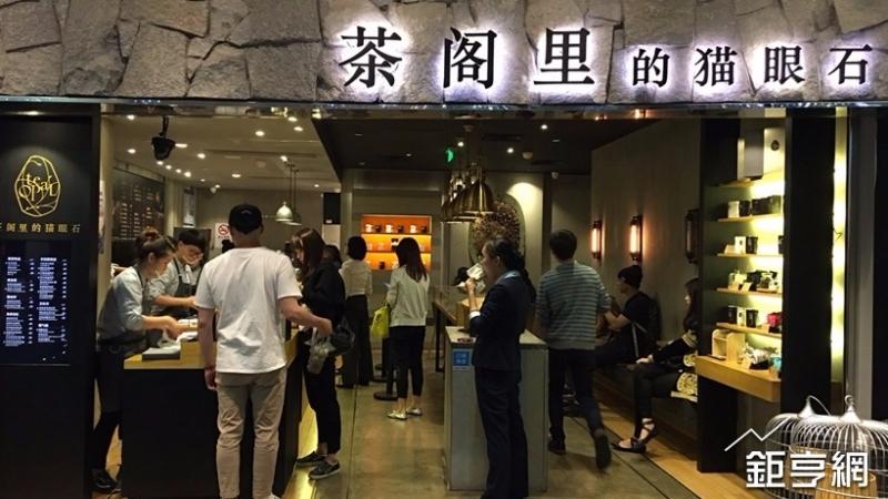 雅茗旗下首間高端茶飲品牌「茶閣里的貓眼石 Teaopal」在上海美羅城開出。(鉅亨網資料照)