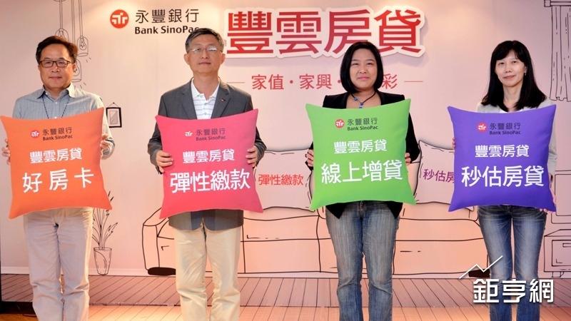 永豐銀行推出「豐雲房貸」數位平台。(鉅亨網記者陳慧菱攝)