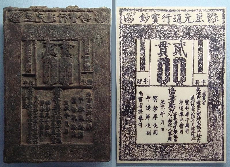 交鈔      (圖取自維基百科)
