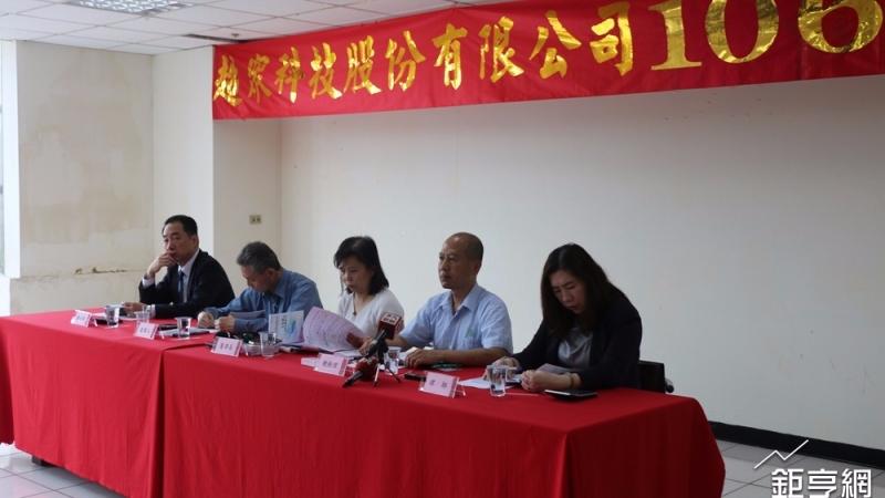 散熱模組廠超眾今(20)日舉行股東會。(鉅亨網記者李宜儒攝)