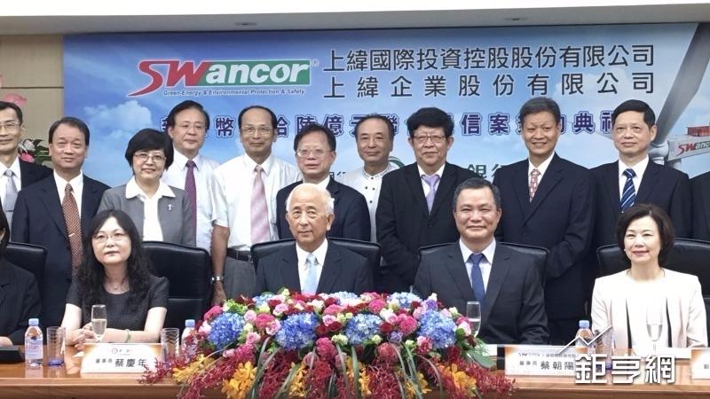 上緯投控與子公司上緯企業獲第一銀行等8家銀行16億元聯貸。(鉅亨網記者林薏茹攝)