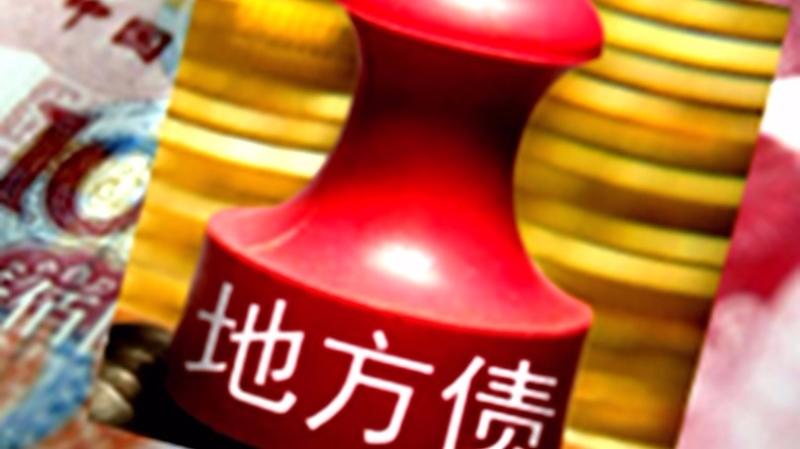 中國首提地方債終身問責。 (圖取材自網路)