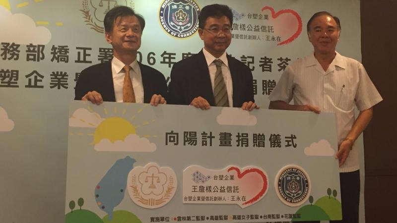 台塑總管理處總經理林善志(圖中)今(18)日向陽計畫捐贈儀式。(圖:台塑企業提供)