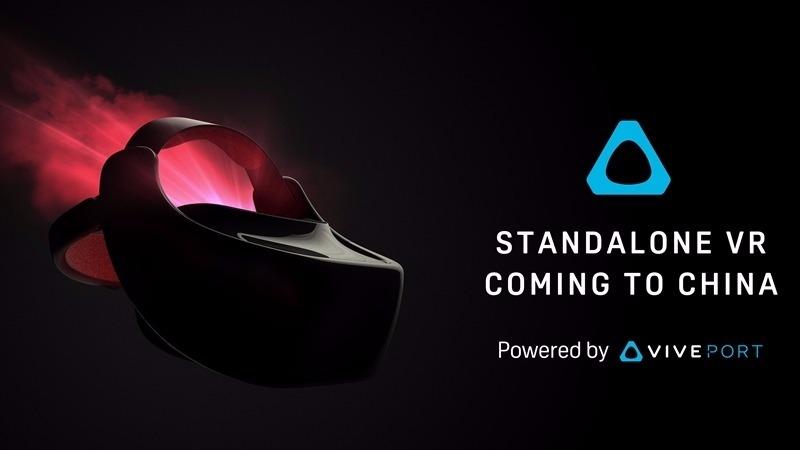 宏達電宣布中國版Vive獨立運作虛擬實境裝置。(圖:宏達電提供)