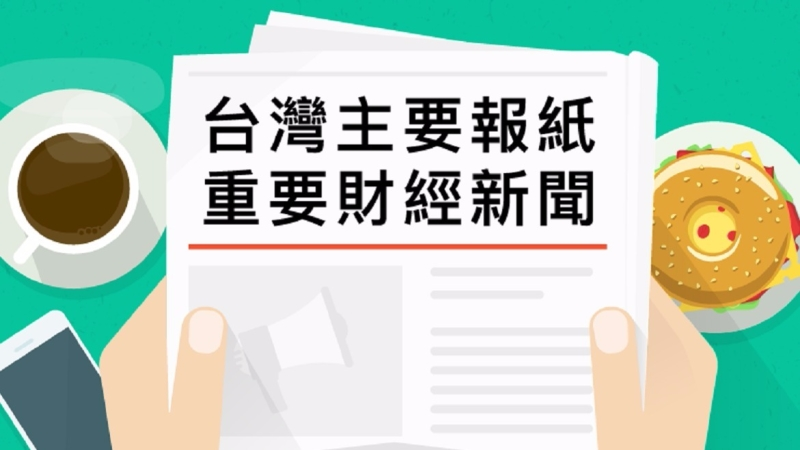 台灣主要報紙重要財經新聞2017年8月3日