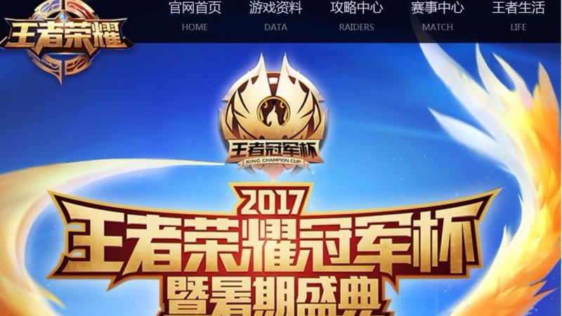 大和報告指出,騰訊旗下王牌手遊《王者榮耀》玩家人數及ARPU會維持急速增長。 (圖取材自騰訊官網)