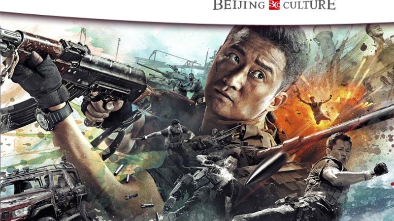 中國電影《戰狼2》票房驃悍 發行商股價上映以來飆逾50%