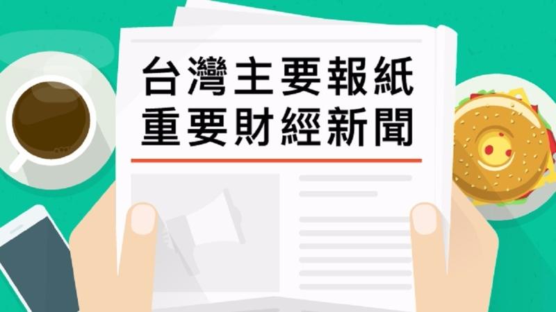 台灣主要報紙重要財經新聞2017年8月8日
