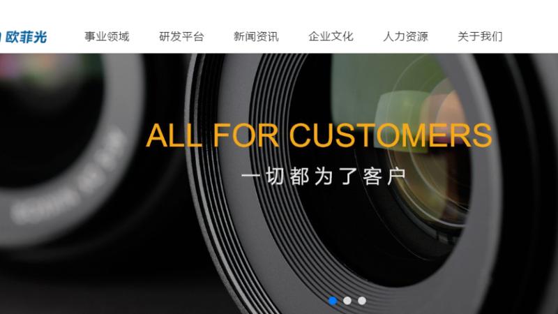 歐菲光在南昌設立合資公司 主攻3D玻璃業務