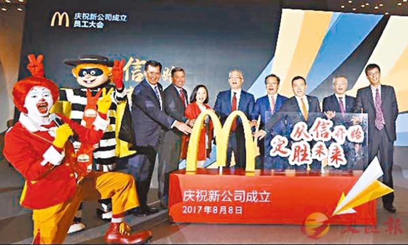 麥當勞昨正式與中資財團完成交割。 (圖:香港文匯報)