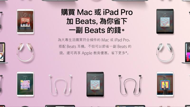 〈蘋果返校促銷來了〉台灣特賣登場 買Mac、平板免費送高級耳機 銷售動能可期