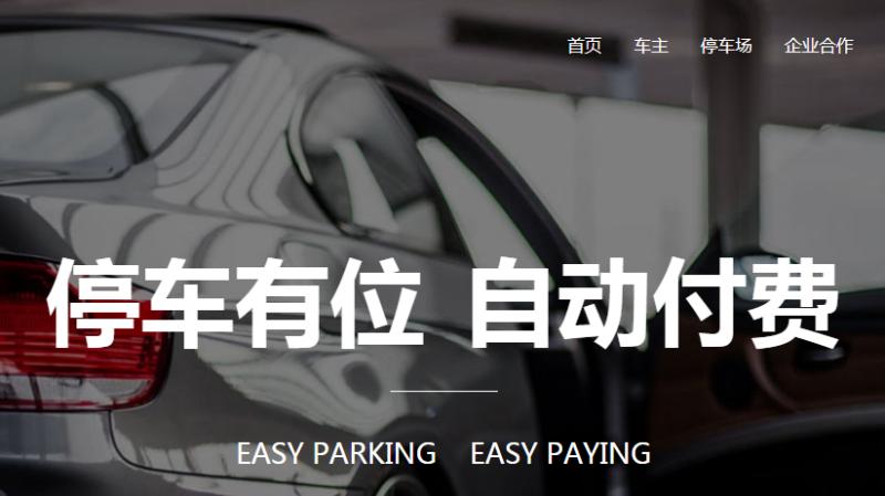 另一種共享經濟出現 停車位市場規模1.7兆 但進場費20億人民幣起跳