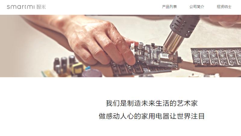 小米生態鏈,智米科技今日宣布旗下第一款空調產品,智米全直流變頻空調。(圖截自智米科技官網)