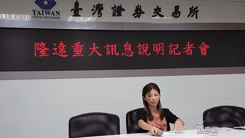 隆達代理發言人邱培玲說明重要子公司達亮電子(蘇州)擬出售廠房。(鉅亨網記者楊伶雯攝)