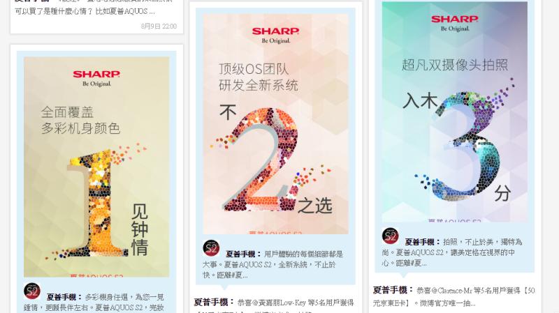 夏普將推出新手機SHARP AQUOS S2 。(截圖自夏普手機官方微博)